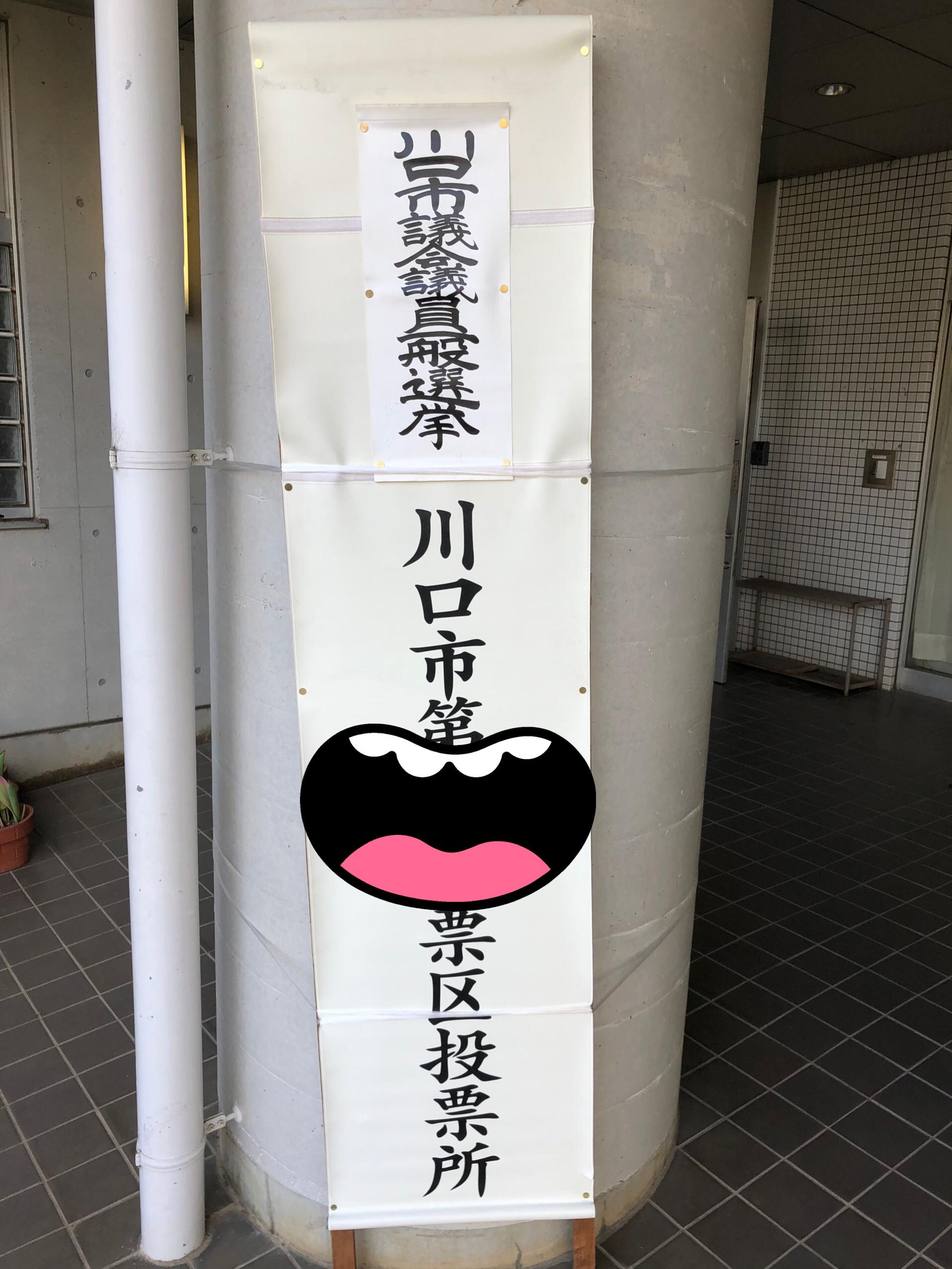 川口市議会議員選挙