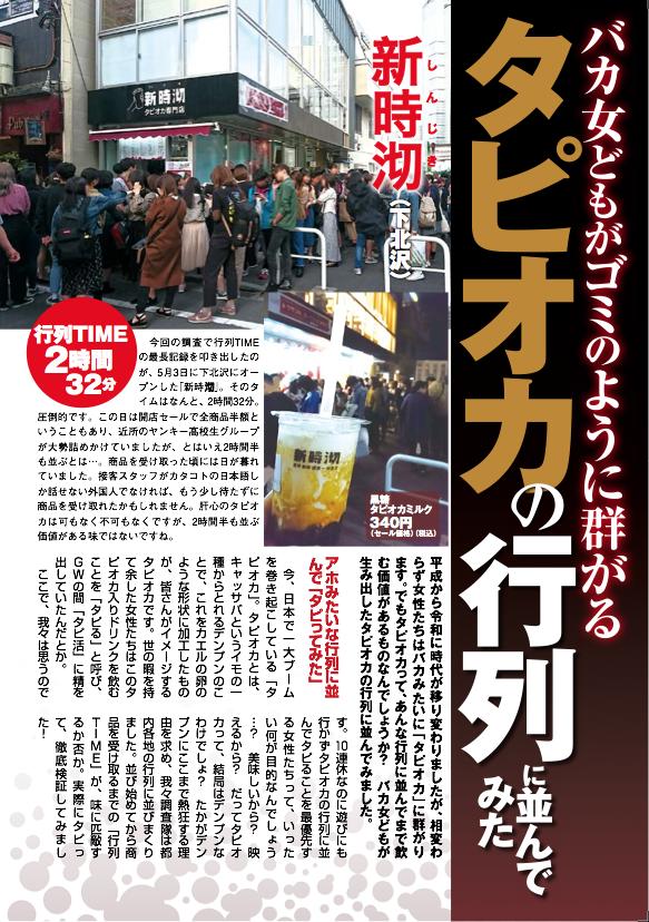 西川口 タピオカミルクティーのしんじき