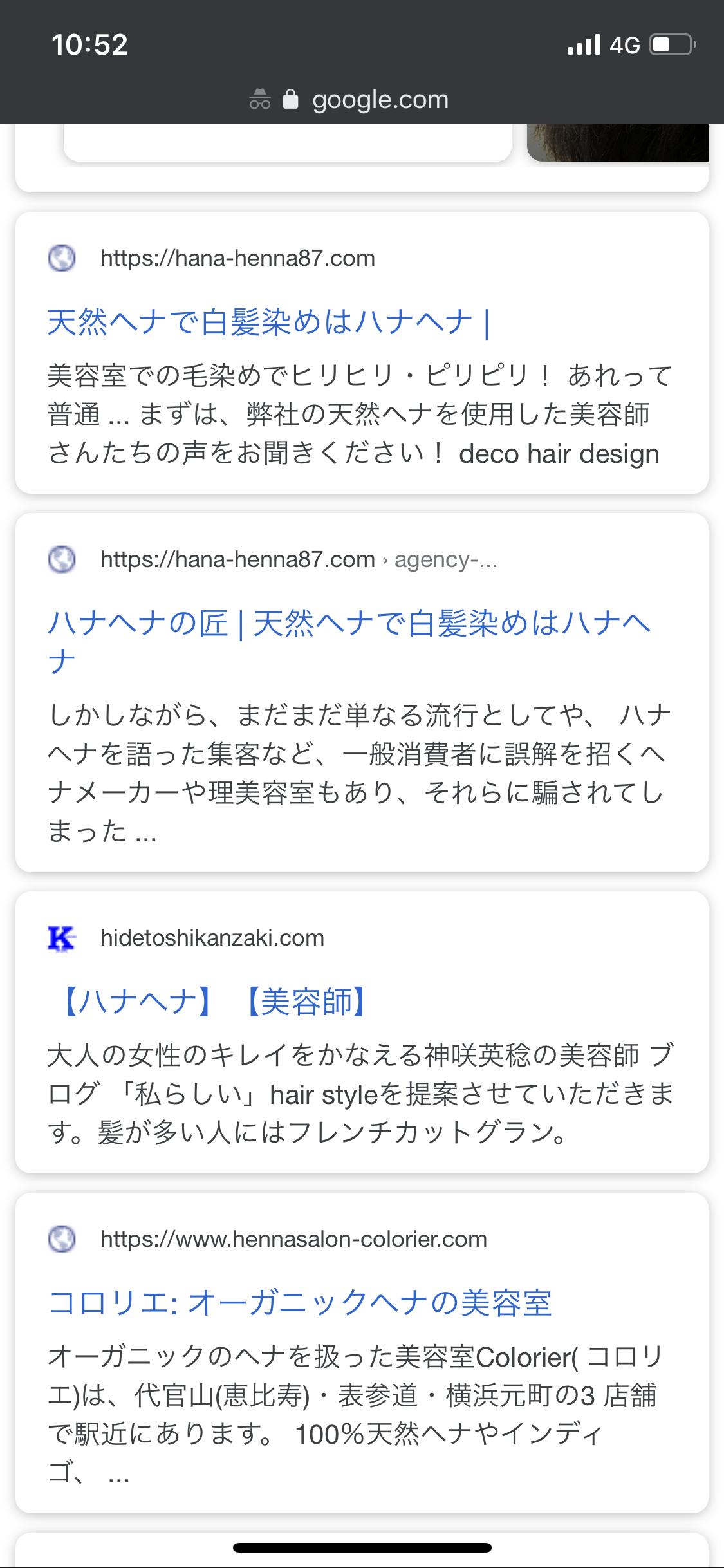 ハナヘナ 美容師