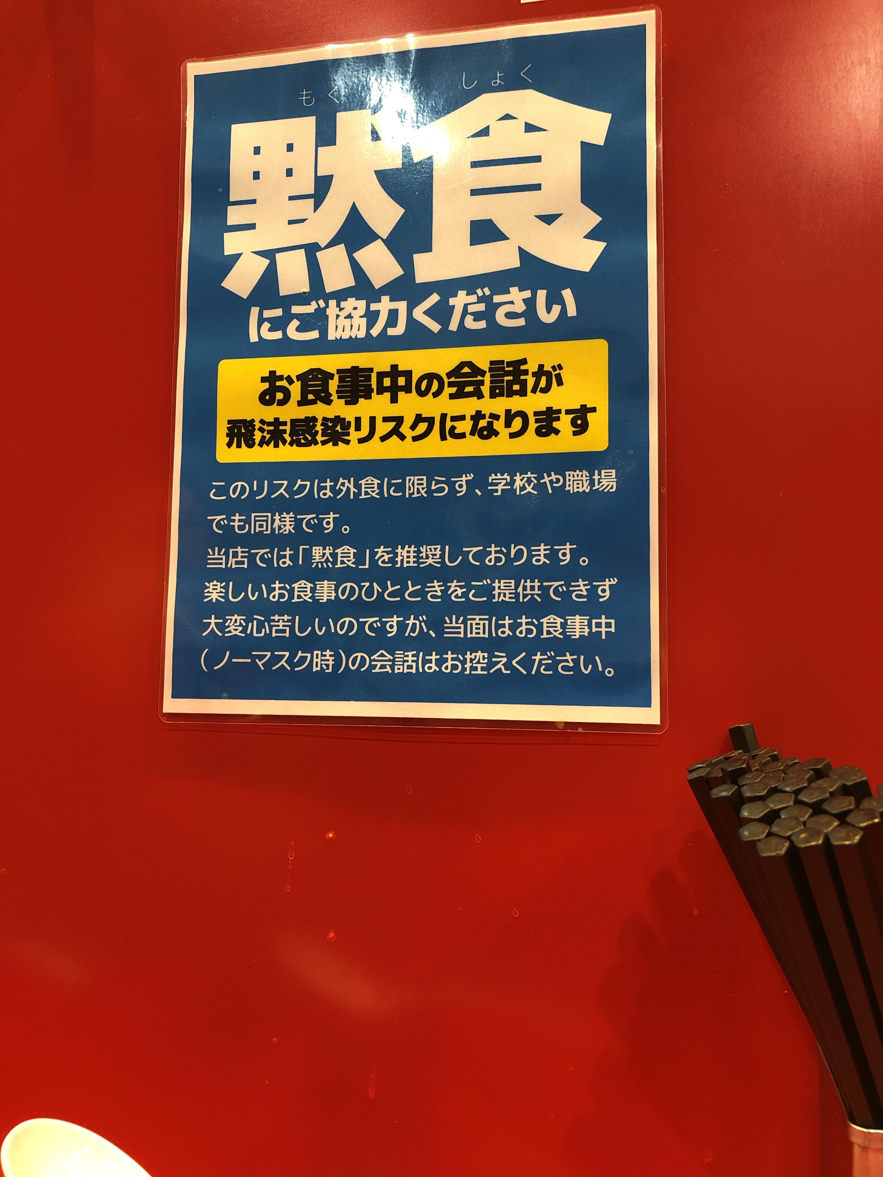 東川口 コロナ対策している飲食店