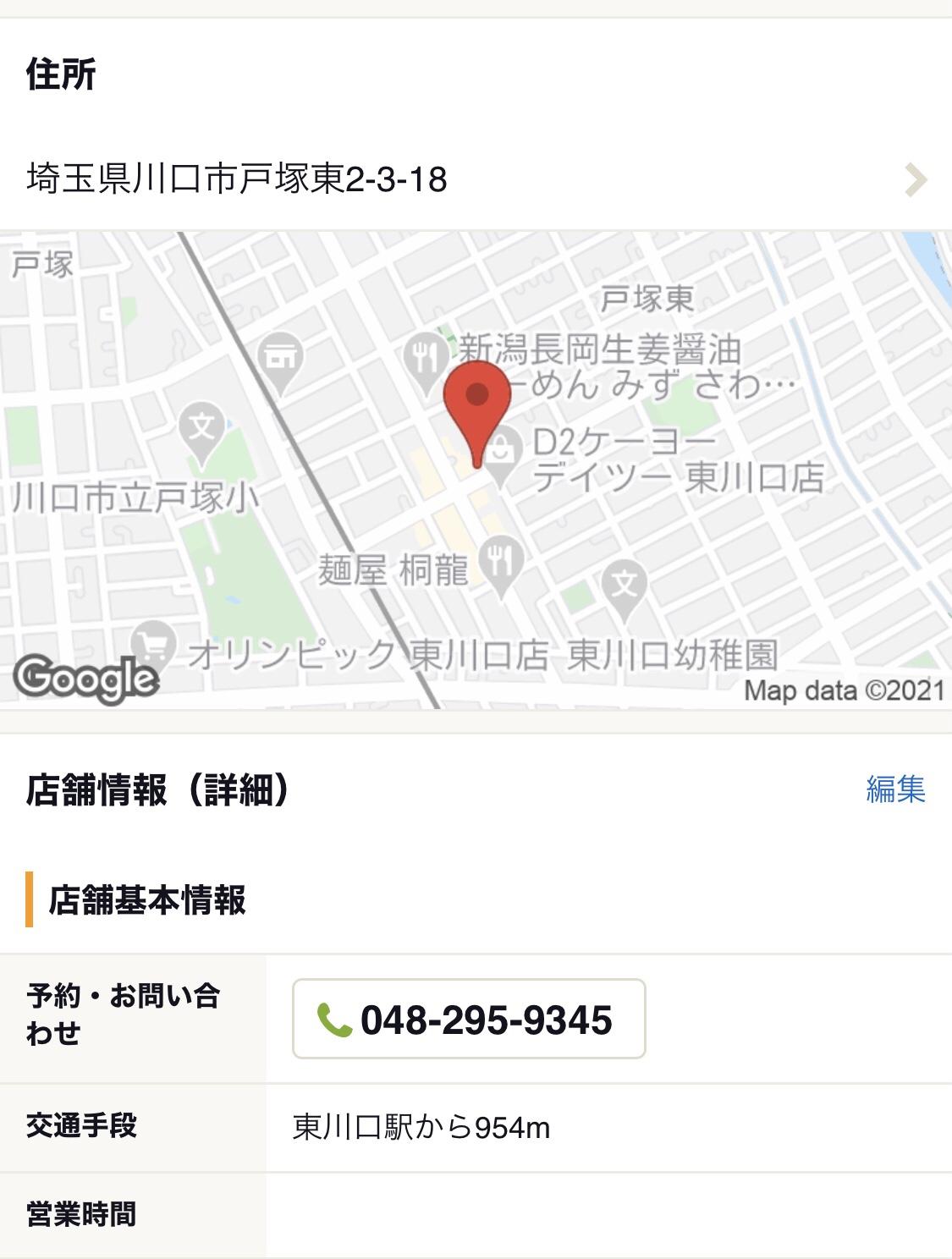 東川口のお寿司屋